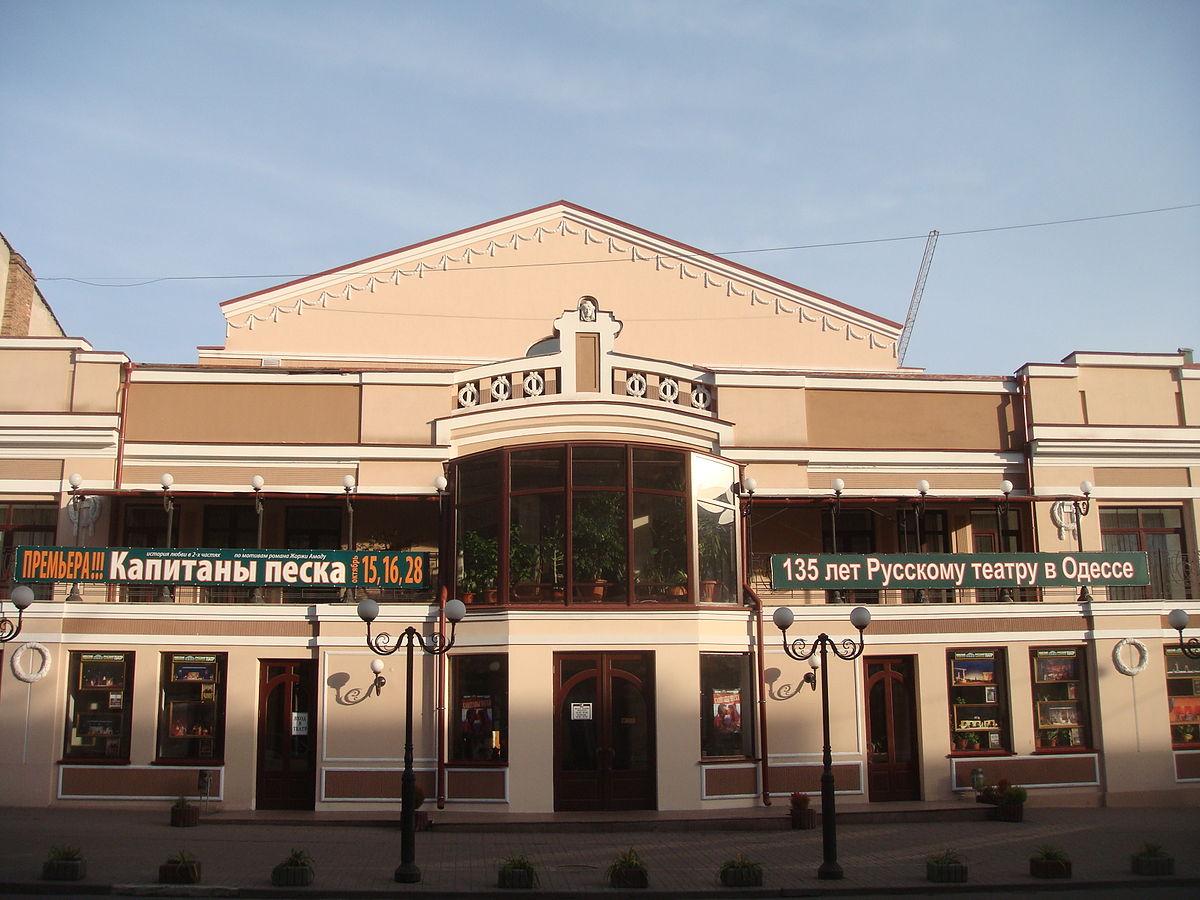 Академический Театр Одесса