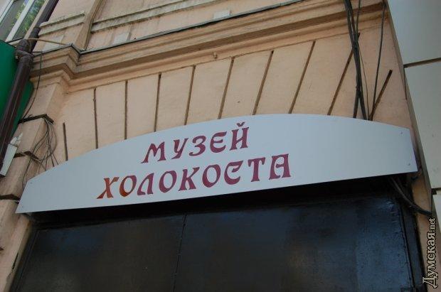Музей Холокоста_достопримечательность