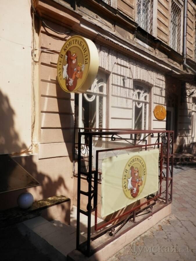 Одесса_ Музей Контрабанды