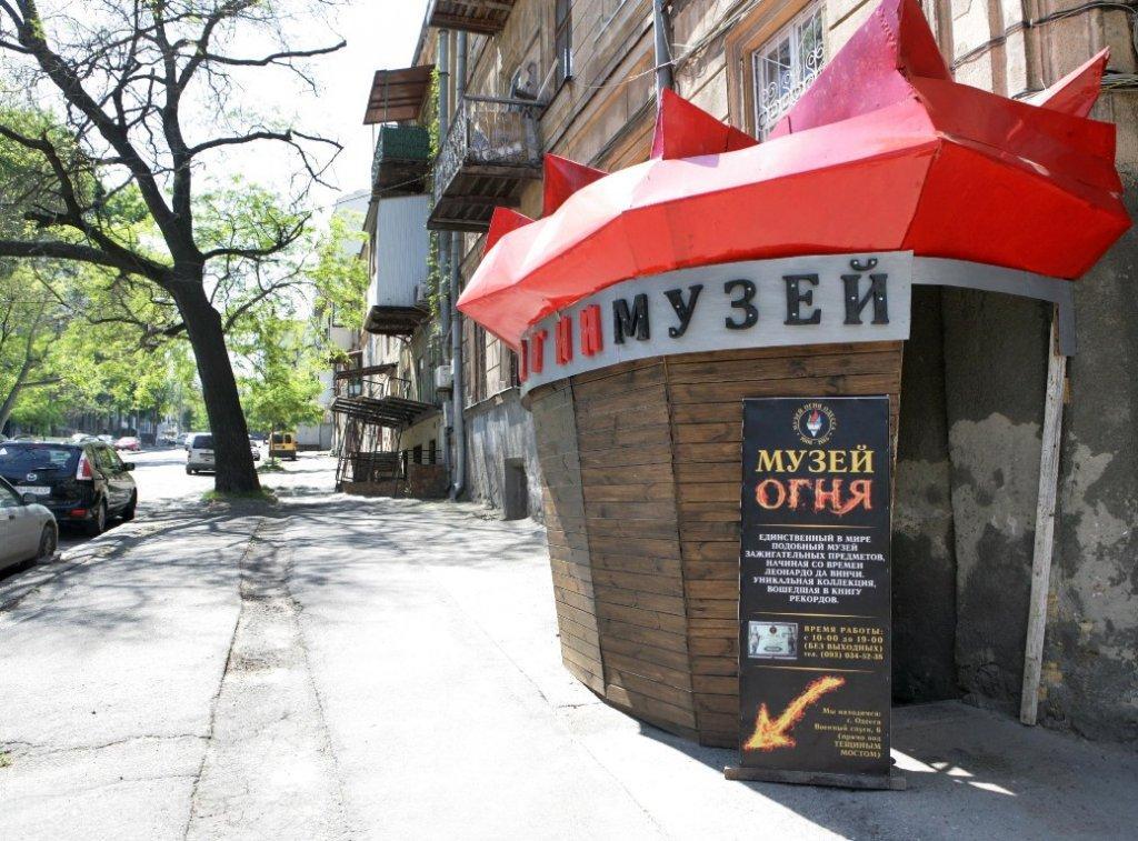 Музей огня ОДесса
