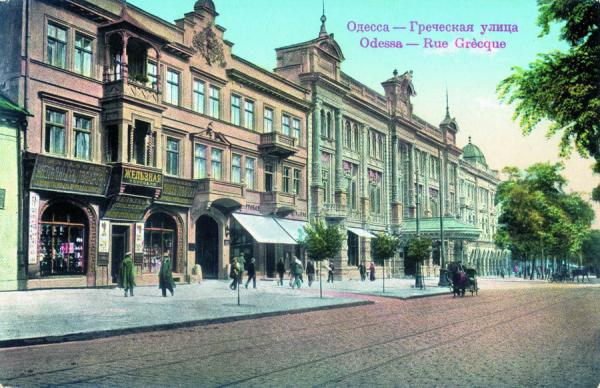Греческая улица Одесса