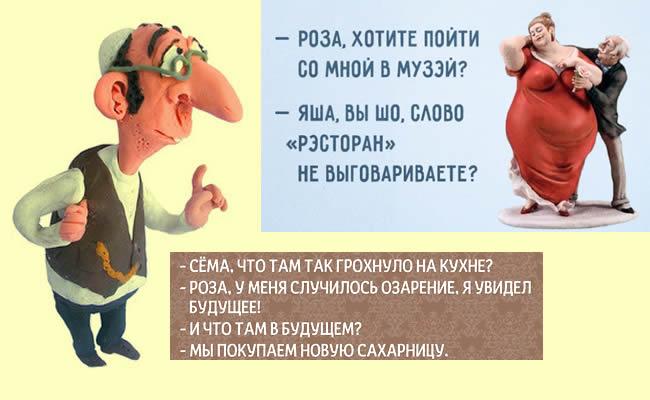 Юмор Одессы