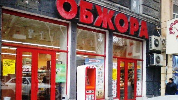 """Супермаркет """"Обжора"""" Одесса"""