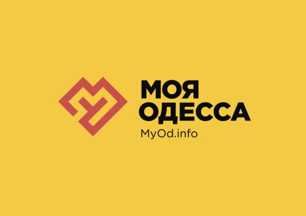 Моя Одесса Инфо, My Odessa info, Май Одесса Инфо, MyOd.info.