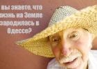 Шутки Одессы