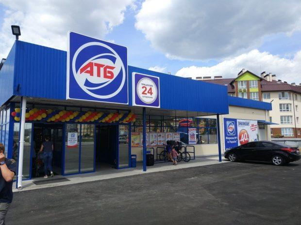 Супермаркеты АТБ Одесса