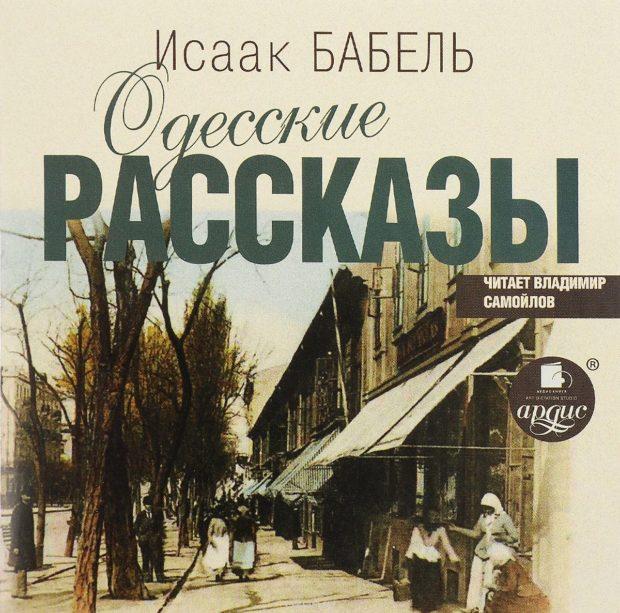"""Книга И. Бабеля """"Одесские рассказы"""""""