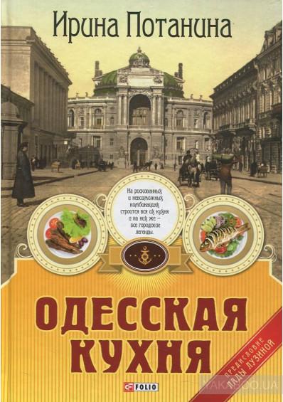 """""""Одесская кухня"""", И. Потанина"""