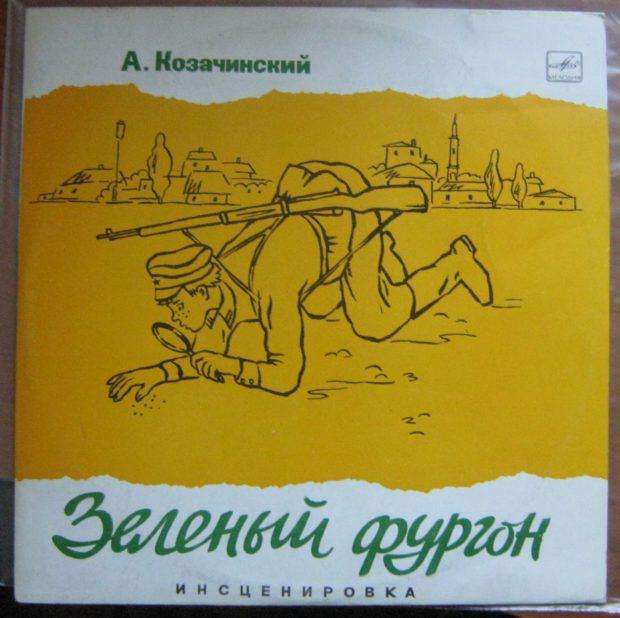 """Книга """"Зеленый фургон"""" А. Козачинского"""