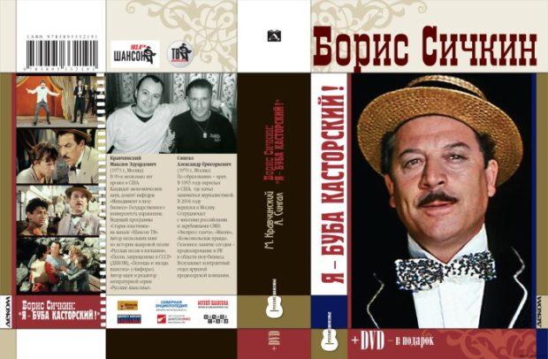 """Книга Сичкина """"Я из Одессы! Здрасьте!"""""""