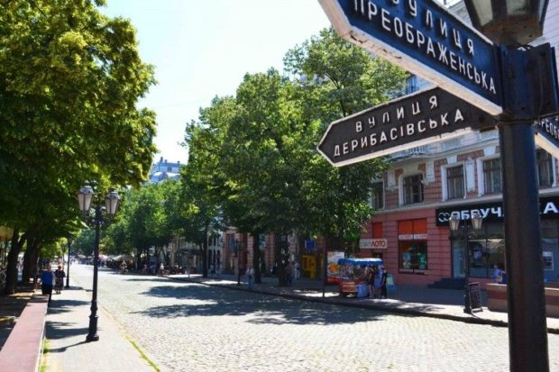 Улица Дерибасовская, Одесса