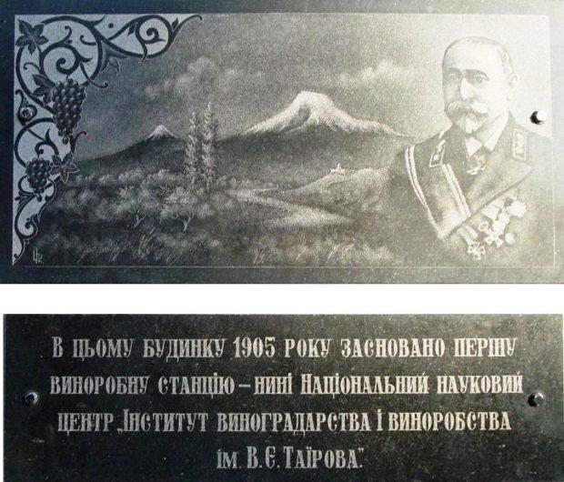 Василий Таиров, Одесса