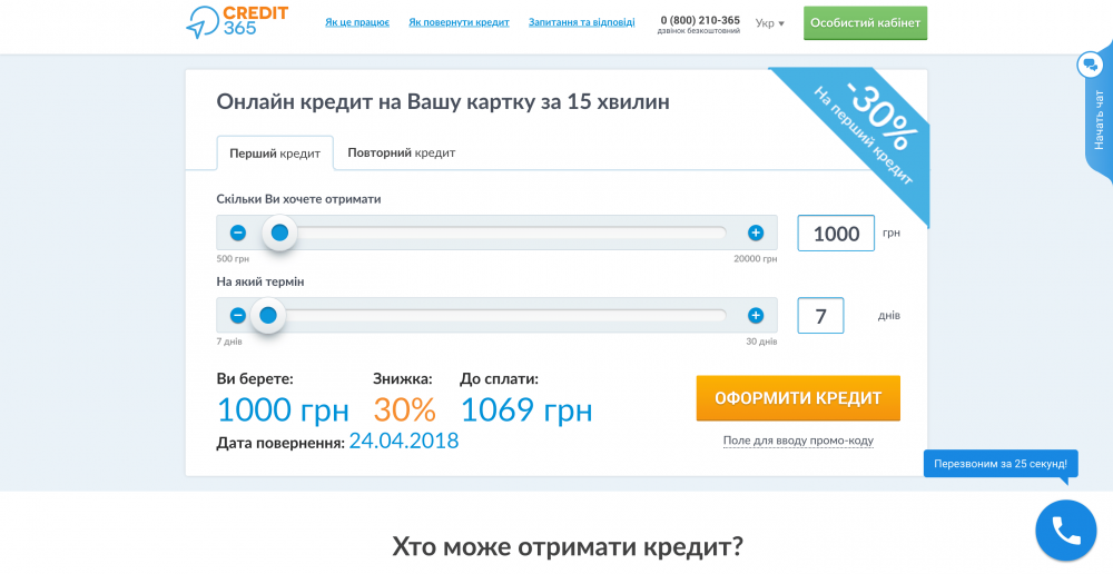Credit365, онлайн-кредиты
