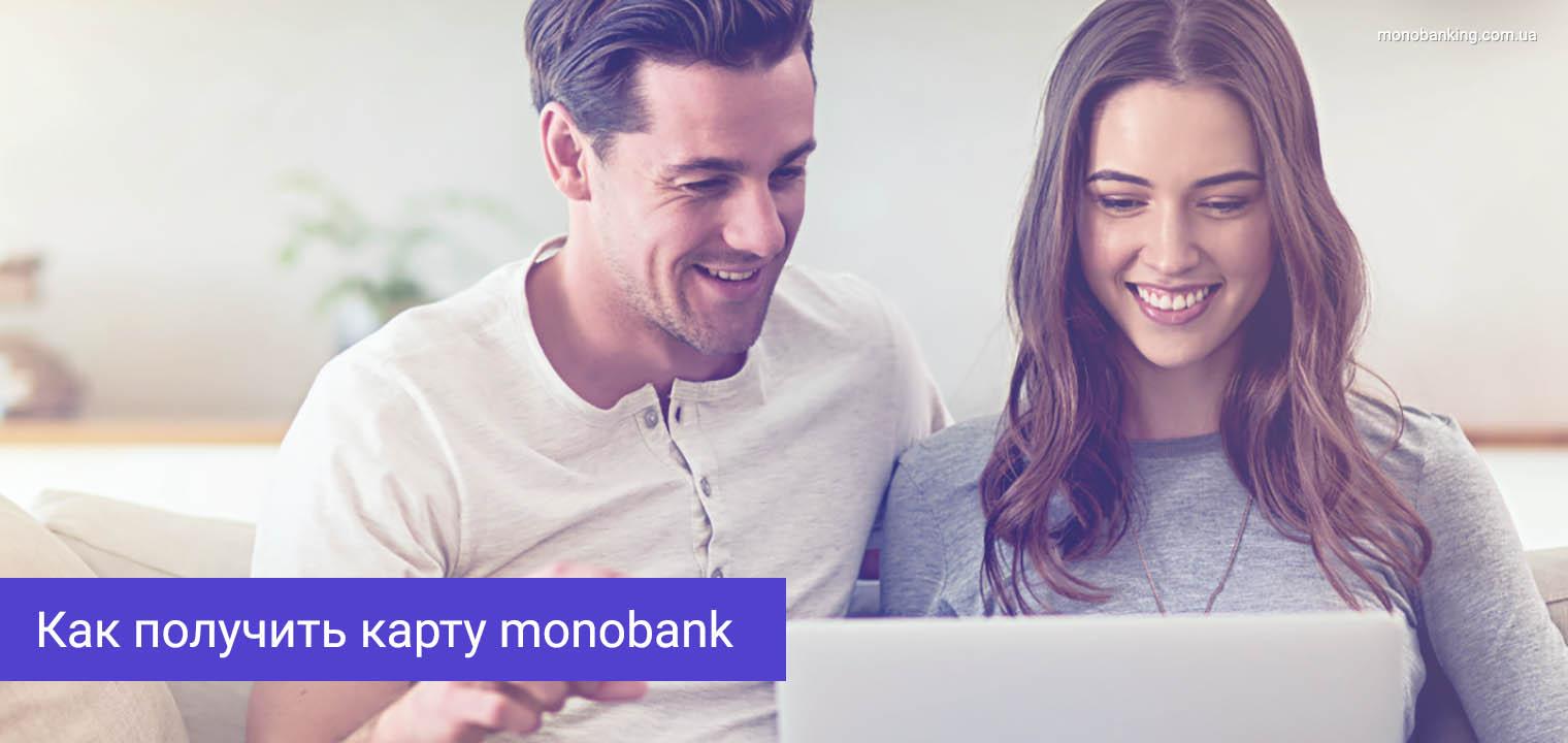 Монобанк, кредиты онлайн