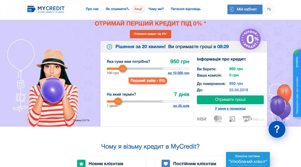 Кредиты от MyCredit