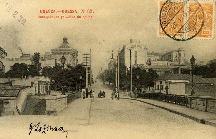 Полицейская улица, Одесса