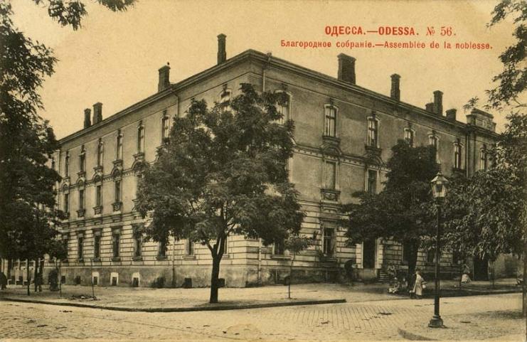 Благородное собрание, Одесса