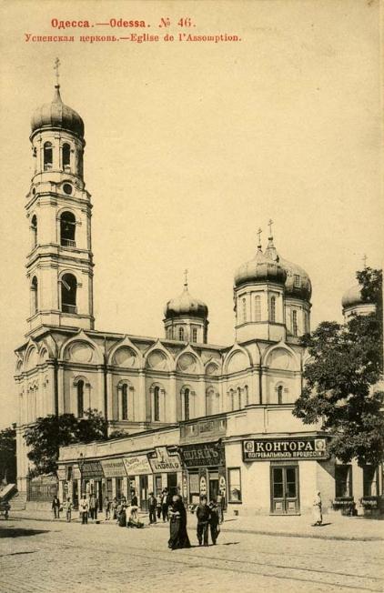 Успенская церковь, Одесса