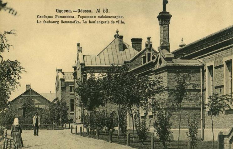 Городская хлебопекарня, Одесса