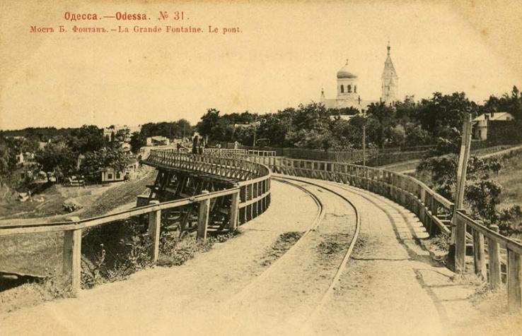 Мост Большой Фонтан, Одесса