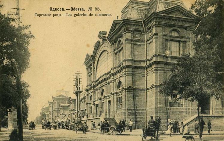 Торговые ряды, Одесса