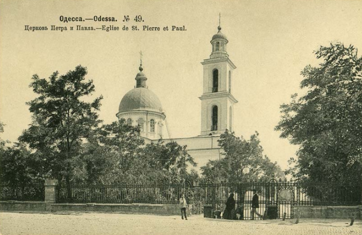 Церковь Петра и Павла, Одесса