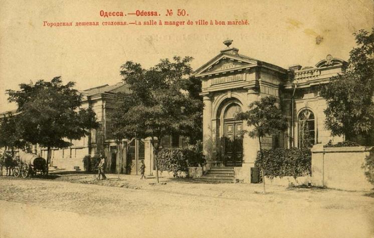 Городская столовая, Одесса