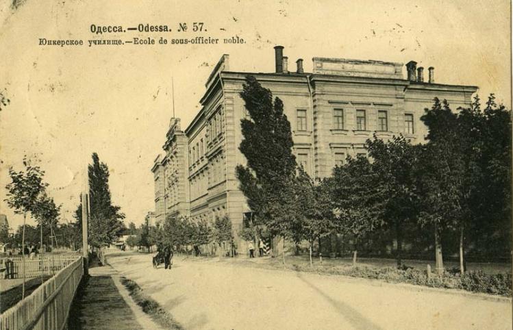 Юнкерское училище, Одесса