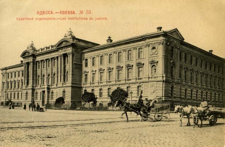 Судебные учреждения, Одесса