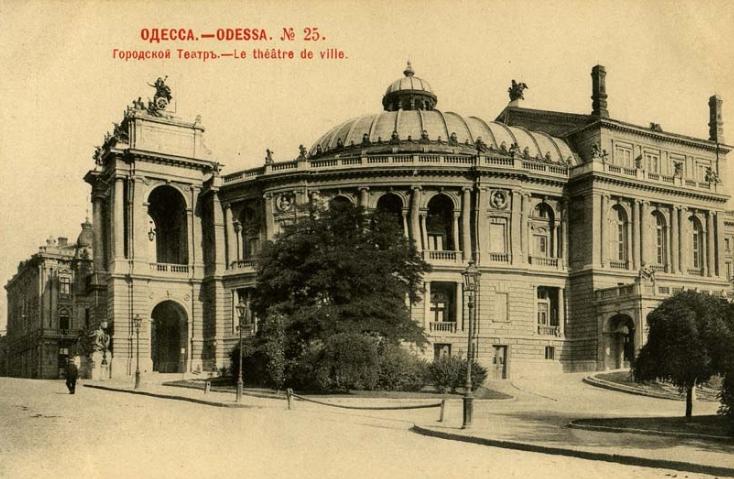 Городской театр, Одесса
