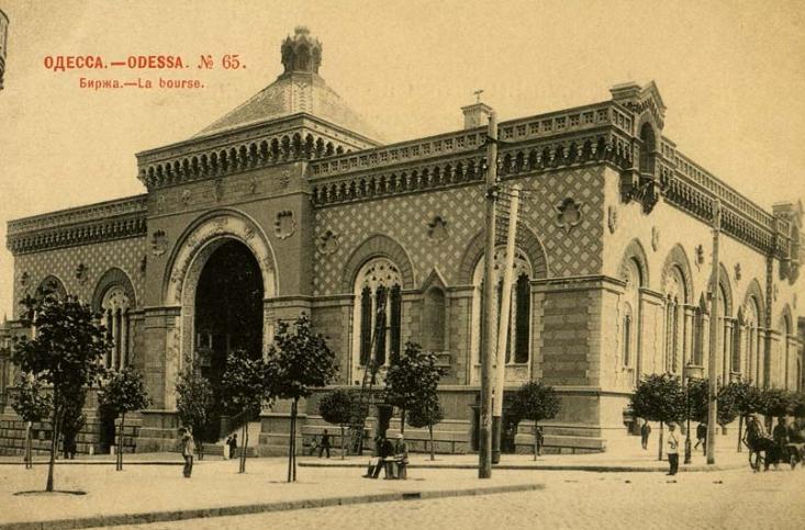 Биржа, Одесса