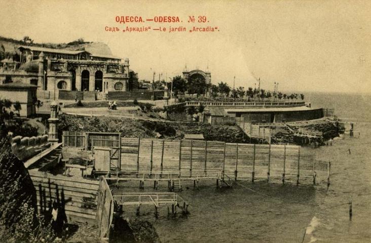 Аркадия ,Одесса