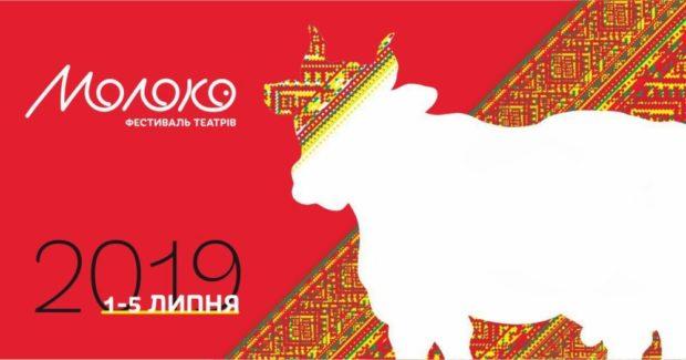 фестиваль театров молоко одесса 2019