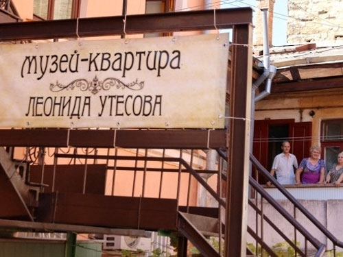 Музей-квартира Леонида Утесова