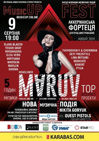 Фестиваль Music Up Fest 2019