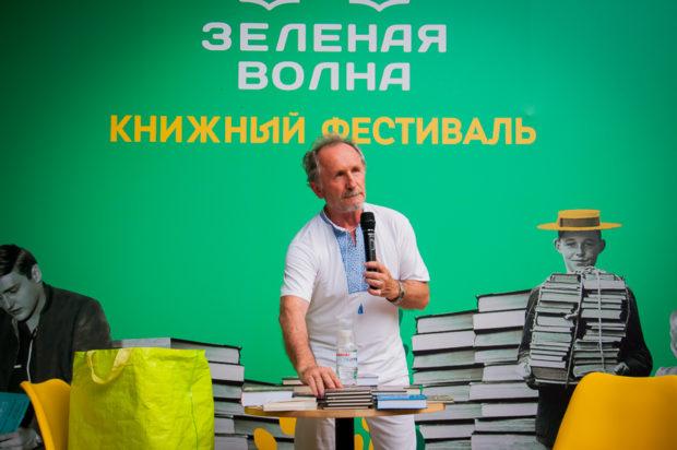 """Международный книжный фестиваль """"Зеленая волна"""""""