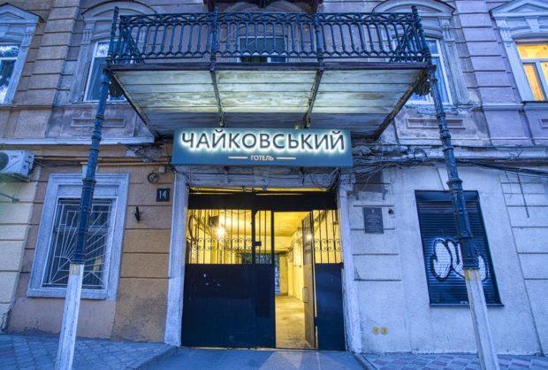 """Бутик-отель """"Чайковский"""""""