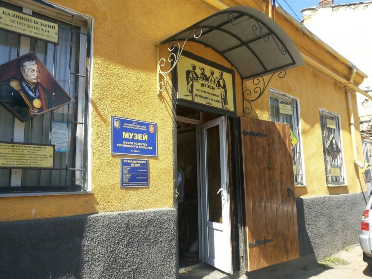 козацкий музей в Одессе