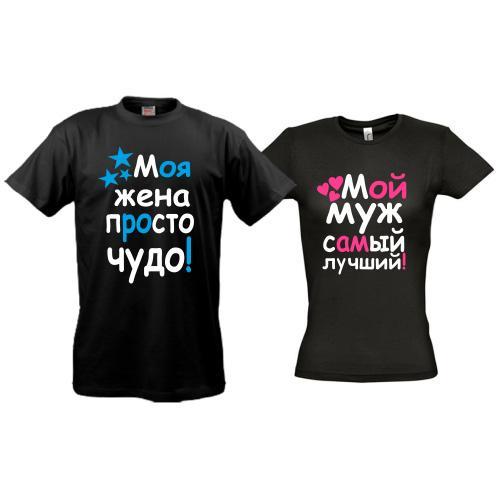 футболки для влюбленных